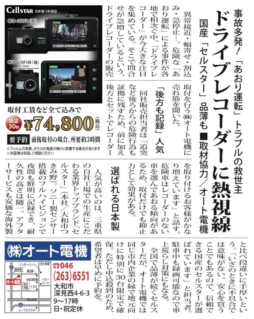 2017.11タウンニュース